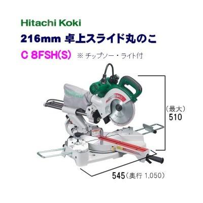 卓上スライド丸のこHiKOKI(日立工機)216mmC8FSH(S)チップソー・ライト付