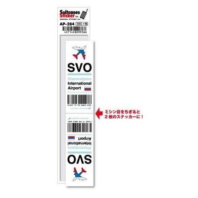 AP284 SVO Sheremetyevo シェレメーチエヴォ国際空港 Europe 空港コードステッカー