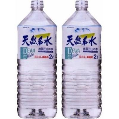 【送料無料】ブルボン天然名水出羽三山の水2LPET 12本(6本×2ケース)[のしOK]big_dr