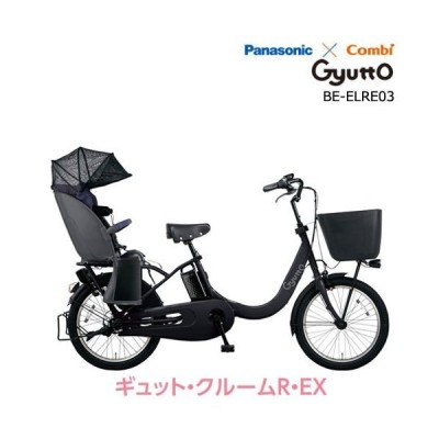 電動自転車 子供乗せ ギュットクルームR EX 20 BE-ELRE03 2020 パナソニック 20インチ 3段変速 16Ah 電動アシスト 子乗せ自転車 B:マットチャコールブラック