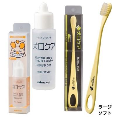 犬口ケア 犬用液状はみがき、歯ブラシ ラージヘッド ソフト