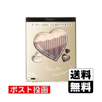 ■ポスト投函■[資生堂]インテグレート ヌーディーグラデアイズ GY855 本体 3.3g