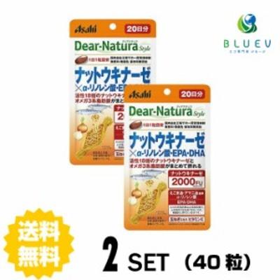 ディアナチュラスタイル ナットウキナーゼ×α-リノレン酸・EPA・DHA20日分(20粒)×2セット