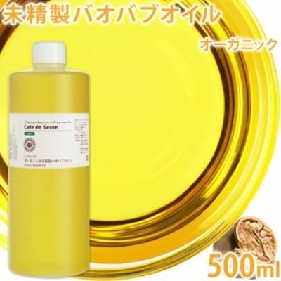 【送料無料】オーガニック 未精製バオバブオイル 500ml 【手作り石鹸/手作りコスメ】