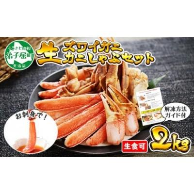 ズワイ蟹しゃぶ2kgセット 食べ方ガイド付 生食 生食可 約6-8人前 カニ かに 蟹 海鮮 北海道 鍋 しゃぶしゃぶ ズワイガニ 弟子屈