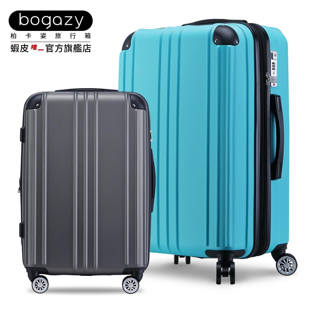 《Bogazy輕旅行》愛戀時光 超輕量行李箱