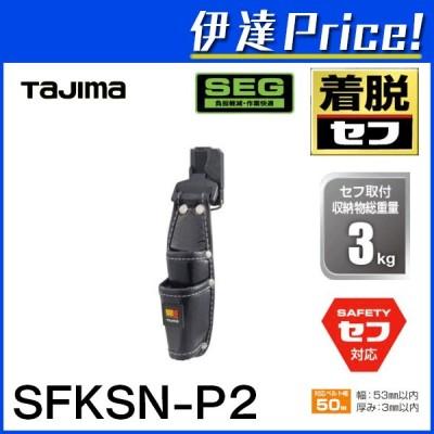 【欠品 次回納期未定】タジマ 着脱式工具差し 2本差し 対応ベルト幅50mm [SFKSN-P2] (/D)