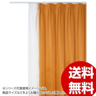 防炎遮光1級カーテン オレンジ 約幅150×丈185cm 2枚組