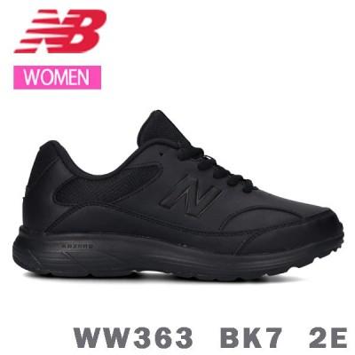 20fw ニューバランス New Balance WW363 BK7 2E レディース ウォーキング シューズ 正規品