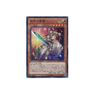 遊戯王/VJMP-JP113 創世の竜騎士【ウルトラレア】