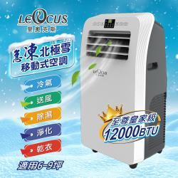 【LEOCUS里奧克斯】12000BTU至尊皇家級 急凍北極雪移動式空調/冷氣機(LC-1059C)