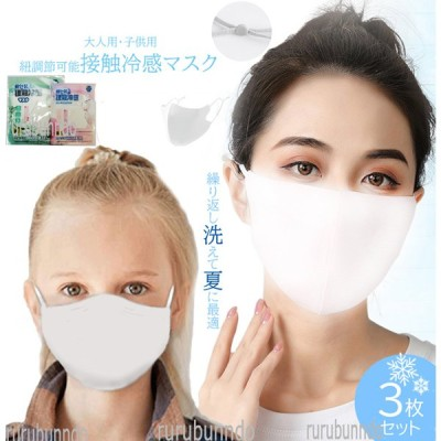 【冷感マスク マスク 冷感 夏用マスク接触冷感洗えるマスク大人子供用涼しいひんやり花粉衛生立体国内発送】接触冷感マスク3枚入り8月18日から順次発送