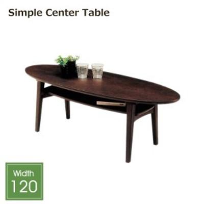 センターテーブル おしゃれ リビングテーブル 収納 棚 ローテーブル モダン テーブル 収納付き 幅120 奥行き45 高さ40 楕円形 木製 セン