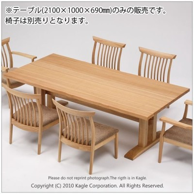 (受注生産商品) 食卓テーブル ダイニングテーブル 210cm 木製