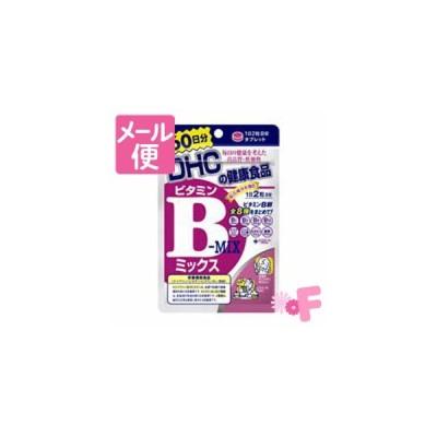 [ネコポス送料190円]DHC VBミックス60日分 120粒