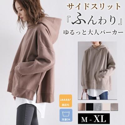 Classical Elf 【男女兼用!M-XL】サイドスリットワイドパーカー ベージュ M メンズ・レディース