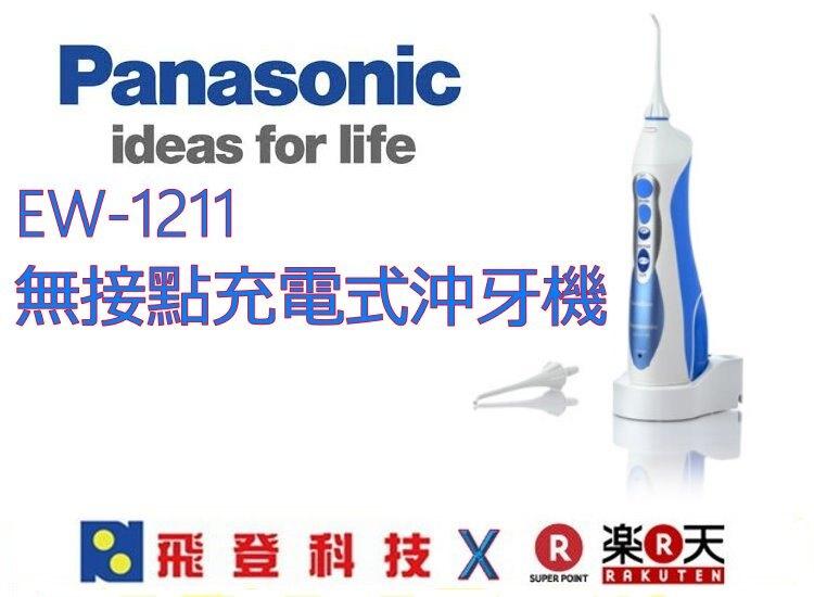 【牙醫師推薦】Panasonic 國際牌 充電式沖牙機 EW-1211  EW1211 洗牙機 牙齒矯正救星 公司貨 含稅開發票