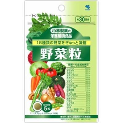 【ゆうパケット配送対象】小林製薬の栄養補助食品(サプリメント)  野菜粒 150粒 タブレット サプリ(メール便)