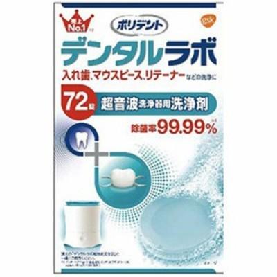 【デンタルラボ 超音波洗浄器用洗浄剤 72錠】