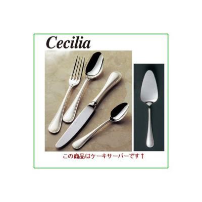 セシリア 18-8 (銀メッキ付) EBM ケーキサーバー /業務用/新品