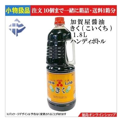 ★小物扱(1本)加賀屋醤油 きく 1.8L (濃口醤油)