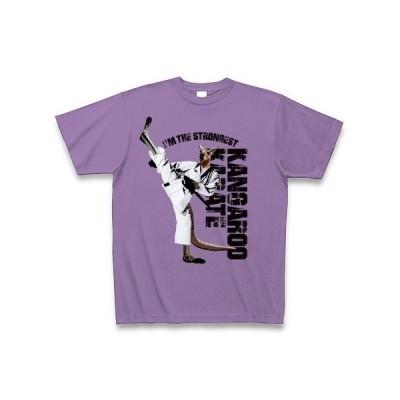 【最強空手!】カンガルー空手 TEXT design Tシャツ Pure Color Print(ライトパープル)