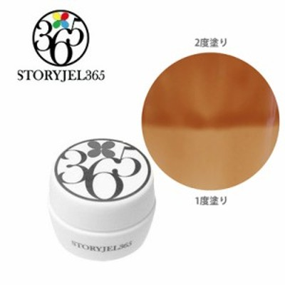 STORYJEL365 カラージェル SJS-170S ブラックコーヒー