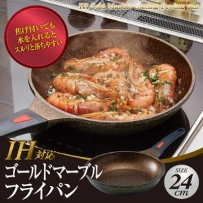 IHゴールドマーブルフライパン 24cmA02(送料無料)(調理器具、フライパン、グリルパン、炒め鍋、キッチン)
