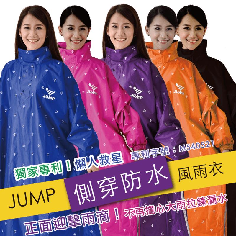 【JUMP】將門側穿套頭式風雨衣