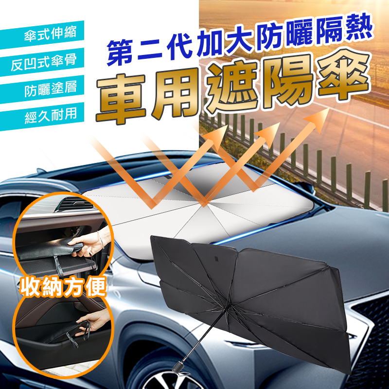 daodi第二代加大防曬隔熱汽車遮陽傘擋風玻璃遮陽尺寸大號/小號任選 (遮陽板/隔熱防曬 )