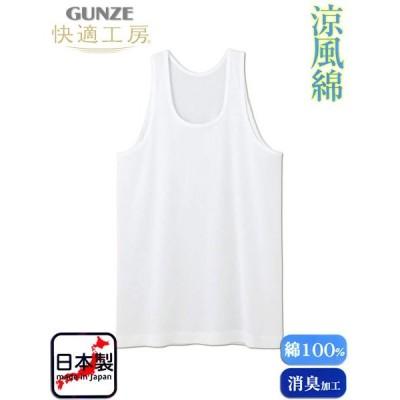 GUNZE グンゼ 快適工房 涼風綿 メンズランニング 日本製 綿100% 夏用 KH6420 [M、Lサイズ] 紳士 インナー