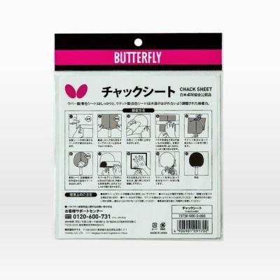 卓球 メンテナンス チャックシート 使いやすい 接着シート Butterfly バタフライ aac0079