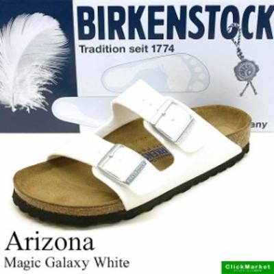 [送料無料]ビルケンシュトック BIRKENSTOCK Arizona 057663 アリゾナ 白 ラメ サンダル レディース