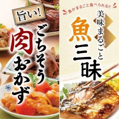 旨い!ごちそう肉おかずと美味まるごと魚三昧 定期コース(年12回)