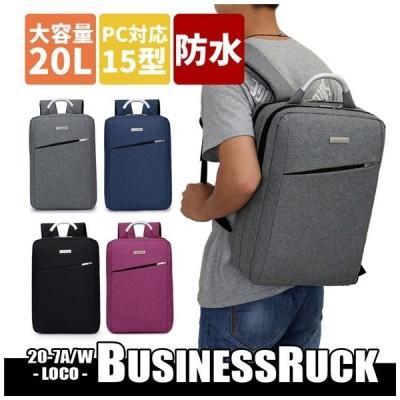 リュック リュックサック ビジネスリュック メンズ レディース ビジネスバッグ 2way 防水 大容量 A4 B4 軽量 通学 通勤 出張 旅行 四角 スクエア型 おしゃれ