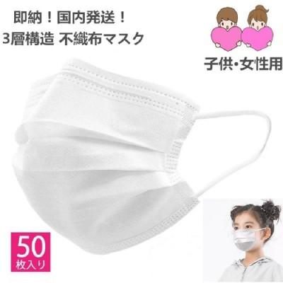 即納 国内発送 マスク 小さめ 子供用 女性用 50枚 個包装 不織布マスク 使い捨てマスク 白 3層構造 立体プリーツ 防塵 花粉 飛沫対策 夏用マスク