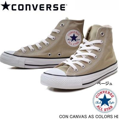 カラーズ HI コンバース キャンバス オールスター ベージュ  ハイカット CONVERSE CANVAS ALL STAR COLORS HI  メンズ レディース