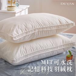 DUYAN竹漾-MIT可水洗記憶科技羽絨枕