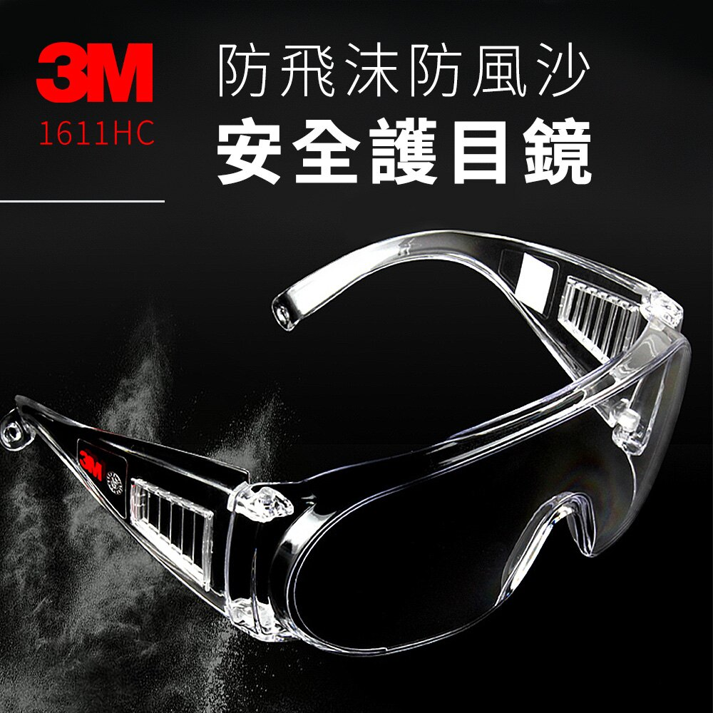 【3M】防霧護目鏡-百葉窗款 抗UV安全護目鏡 可搭配近視眼鏡 高清防霧 防飛沫/風沙/清洗便利