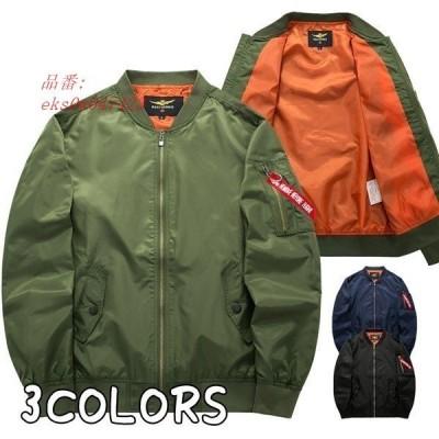 MA-1ジャケット ミリタリージャケット メンズ 秋 大きいサイズ ブルゾン 2020 新作 フライトジャケット