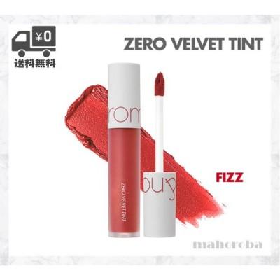 ゼロベルベットティント #07 FIZZ フィズ ロムアンド ROM&ND 韓国コスメ マット