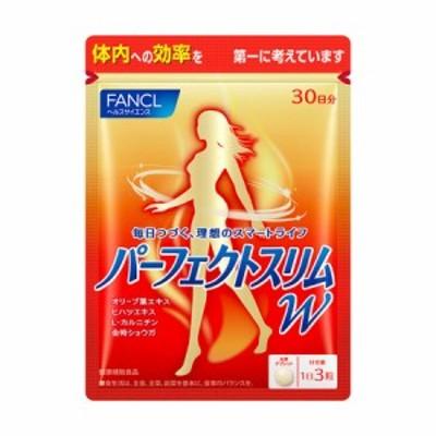 【レターパック便】ファンケル(fancl)パーフェクトスリム W約30日分