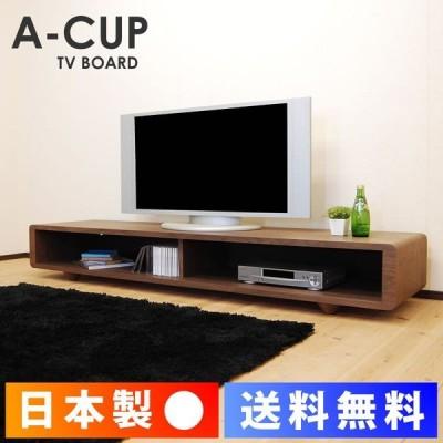テレビボード TVボード テレビ台 TV台 ローボード 幅180 無垢材 木製 天然木 ウォールナット 収納 シンプル おしゃれ 北欧 国産 A-cup ウォールナット