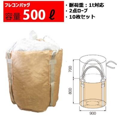 フレコンバッグ フレコン 容量500L 耐荷重1トン コンテナバッグ  バージン原料100% 丸型 800KR