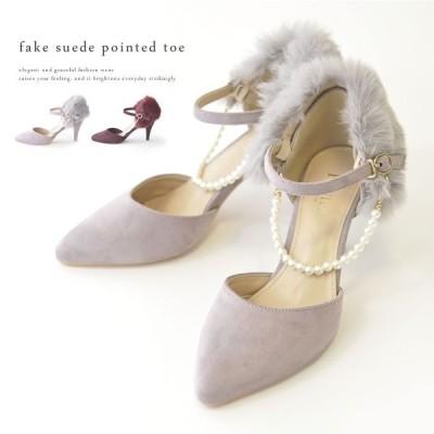 セール SALE 30%OFF レディース 秋冬 パンプス フェイクスウェード 靴 7センチヒール 7cmヒール ハイヒール お呼ばれ 結婚式 披露宴 パーティー 靴