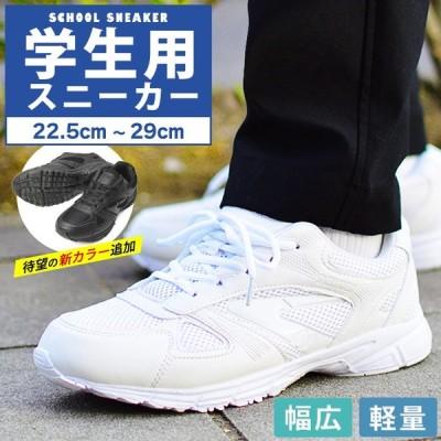 スニーカー メンズスニーカー 学生靴 通学靴 白スニーカー 3EEE 幅広 軽量 ランニングシューズ 通気性 メッシュ 屈曲性 ウォーキングシューズ 部活 運動靴