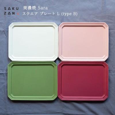 美濃焼 作山窯 SAKUZAN Sara スクエア プレート  L (type B)作山窯 Sara プレート お皿  日本製 陶器 食器 皿 和食器 磁器
