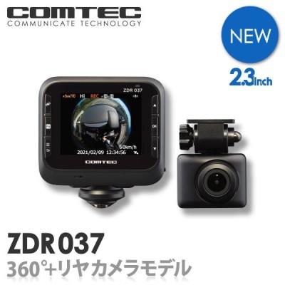 ドライブレコーダー 360度カメラ+リヤカメラ コムテック ZDR037 前後左右 日本製 3年保証 ノイズ対策済 常時 衝撃録画 GPS搭載 駐車監視対応 2021 新商品