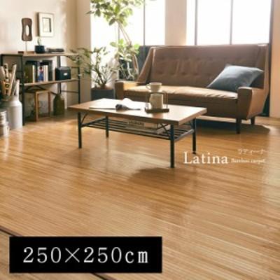 竹ラグカーペット   ラティーナ  約 250 × 250  cm  団地間4.5畳竹 ラグ カーペット バンブーラグ アジアン 約4.5畳