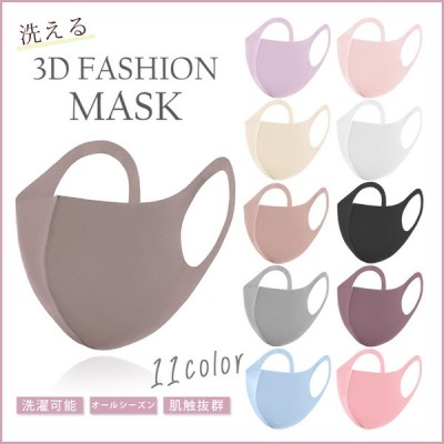【11色展開】洗える3Dマスク【マスク ファッション 3D 立体 通気性 ポリエステル 涼しい 肌触り 女性用 レディース 男性用 メンズ 男女兼用 オールシーズン チークマスク 血色